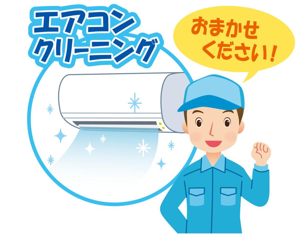 エアコンクリーニング業者のイラスト